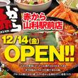 『赤から山科駅前店』 2018年12月14日(金)グランドオープン!