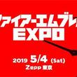 「ファイアーエムブレム」ファンに贈る一夜限りのイベント「ファイアーエムブレム EXPO」が2019年5月4日に開催。その概要が明らかに