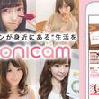 インフルエンサーやSNSユーザーに商品提供やキャンペーン告知ができる新しいサービス『monicam(モニキャン)』開始!