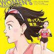 「第38回大阪国際女子マラソン」イメージキャラクター 漫画家・浦沢直樹氏が描き下ろし!