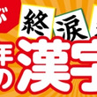 小・中学生が選ぶ今年の漢字は2年連続で「恋」!「キッズ@nifty」にて『小・中学生が選ぶ2018年の漢字』を発表