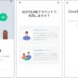 LINEのAIアシスタント「Clova」、普段利用しているLINEアカウントで音声によるメッセージの送受信が可能に