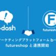 フューチャーショップ、データマーケティングプラットフォーム「b→dash(ビーダッシュ)」と連携開始。