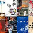 「最近の日本映画はつまらない」とお嘆きの貴方へ…伝説の映画会社「ATG」の名作群のBD&DVDがお値打ち価格で登場!