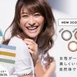 山田優イメージモデルカラコン「Femii(フェミー)」から女性が一番美しくいられる自然体でさりげない新色が登場!