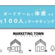 次世代のワークショップ型ビジネスボードゲーム『MARKETING TOWN(マーケティングタウン)』がイベント公開48時間で申込60名突破!