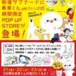中国の癒しキャラ「長草くん」のポップアップショップ登場! ステッカーショップ「MIJ FACTORY HARAJUKU」とコラボ