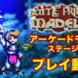 Playstation(R)4&Nintendo Switch 「バトルプリンセス マデリーン」 本日12月12日、アーケードモードの1stステージゲームプレイ動画を公開!