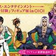 TVアニメ「ジョジョの奇妙な冒険 黄金の風」の放映を記念して、「ジョジョの奇妙な冒険」フィギュア展 in なんばマルイを開催します!