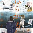 ヨシノサツキ「ばらかもん」完結!最終巻など3冊同発、新連載も同時始動