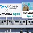 ゆりかもめは新交通システムの駅として初めて「IoTお忘れ物自動通知サービス」の提供を開始しました!