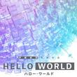 オリジナル劇場アニメ『HELLOWORLD』発表!『SAO』伊藤智彦監督、『正解するカド』脚本・野崎まどさんが参加