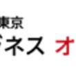 テレビ東京ビジネスオンデマンドの会員数が7万人を突破!