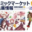 冬コミ一迅社ブースで「ゆるゆり」「最遊記」「ヲタ恋」などのキャラクター熊手