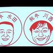 動画:和牛・水田の似顔絵ハンコで会場大盛り上がり チョコプラ松尾は「IKKOさん」