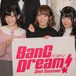『バンドリ!』第2期制作発表会レポート!戸山香澄役の愛美さんが太鼓判「キラキラドキドキが詰まっている」
