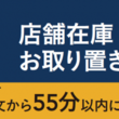店舗受取サービス「55-DASH(ゴーゴーダッシュ)プロ」2018年12月14日(金)より資材館2店舗で運用スタート