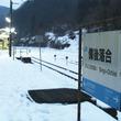 発車1日たった11本、山間のターミナル備後落合駅に変化 乗客増の陰に地元の支え