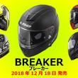 ヨーロッパで大人気のLS2ブランドよりバイク用ヘルメット「BREAKER」 12月18日新発売! ~機能、デザイン、軽量化を一つにしたツーリングフルフェイスヘルメット~
