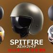 日本で3年ぶりの新製品バイク用ヘルメット「SPITFIRE」を12月18日発売! ~レトロなルックスでシンプルな個性を主張するスモールジェットヘルメット~