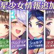 DMM GAMESが贈るスペースオペラRPG『恒星少女(こうせいガール)』小市眞琴、日岡なつみらが演じる新キャラクター6名を銀河系初公開!