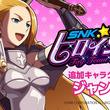 『SNKヒロインズ Tag Team Frenzy』DLCキャラクター第4弾!伝説の格闘ゲーム『ワールドヒーローズ』から、英雄「ジャンヌ」を配信開始。