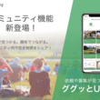 【スキルシェア×地域活性化】空き時間で地域活性化!空き時間シェアサービス「GoodTiming」にコミュニティ機能が新登場!