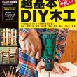 いちばんわかりやすいDIYの教科書! 道具や材料の選び方・使い方から簡単作品づくりまで、「DIYの基本=木工の基本」はこの1冊でマスターできます。