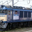 伯備線貨物列車の機関車・貨車展示 「がんばろう岡山・広島」HM掲出 京都鉄道博物館