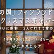 平成最後のクリスマス【本場のクリスマス婚活パーティー】