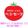 ベジセーフ、通販サイト「LOHACO」にて12月1日より取り扱い開始!
