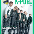 「 K-POPぴあ vol.5 」本日発売を記念して中面一部公開!!  ~表紙はMONSTA X & バックカバーはJBJ95、ピンナップ付き!~