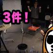 週刊ひげおやじ #93:検索ゲームでパシリ決定? 仲間たちの企画会議を定点カメラで覗き見!