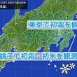 東京都心で初霜 銚子で初霜と初氷