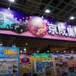 京成グループとして初出展 台湾最大級の旅行博でインバウンド向けサービスをアピール 11月23日(金)~11月26日(月)