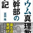 『オウム真理教元幹部の手記』12月27日発売