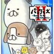 #パンダと犬 2巻発売記念! 全国書店26店にパンダ&梅ちゃんの無料スタンプコーナー登場 & 先着購入特典ポストカードプレゼント!!