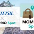 東海地方初!名古屋鉄道にてMAMORIO Spotを活用したお忘れ物自動通知サービスの運用を開始いたします。