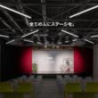 シリコンバレースタイルのエコシステム空間「MUSASHi Innovation Lab CLUE」オープン!