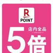 JR西日本の駅ナカ書店「ブックスタジオ」「ブックスキヨスク」で、「楽天ポイント5倍キャンペーン」を開催!