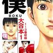 ボクシング漫画『僕 BOKU』のまとめ買いにオススメ! 電子コミック『僕 BOKU 大合本』(全4巻)が、アマゾンKindleストアなど6電子書店で配信開始!!
