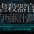 伊藤計劃『虐殺器官』『ハーモニー』、初のオーディオブック化!「audiobook.jp」で配信決定