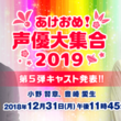NHK「あけおめ!声優大集合」小野賢章さん、伊東健人さんらが出演決定!さらに声優さんと生電話できるコーナーも!