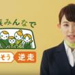 NEXCO東日本、高齢ドライバーの運転能力のチェックを呼びかけるWeb動画「年末年始は運転能力チェック!」を公開