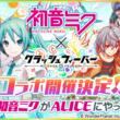 『クラッシュフィーバー』x『初音ミク』コラボ第4弾が決定!