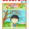「ちびまる子ちゃん」最終巻など、さくらももこ単行本4冊が一挙発売