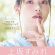 本日誕生日の上坂すみれ、フォトブック発売