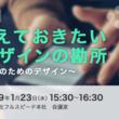 【2019.01.23開催】UI/UXセミナー「押さえておきたいUIデザインの勘所」