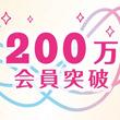 ネットプロテクションズのポイントプログラム累計登録会員数が200万人を突破!!