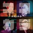 インディーズバンド「社長と専務」に新ボーカル加入!新曲「ココカラ」リリース!3ヶ月連続シングルリリース!